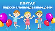 """Информационно-развлекательный сайт""""Персональные данные дети"""""""